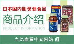 日本国内制保健食品 商品介绍 点此查看中文网站