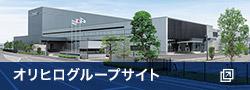 orihiroグループ企業サイト