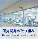 研究開発の取り組み
